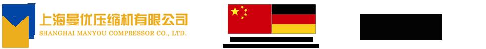 上海曼優壓縮機有限公司