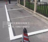 武汉车位划线,武汉道路划线,停车场划线_划线