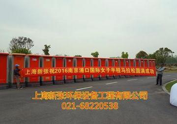 南京马拉松移动厕所租赁 |六合移动厕所租赁
