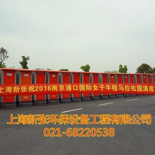 南京马拉松移动厕所租赁| 简易厕所租赁