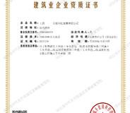 机电工程施工总承包资质标准