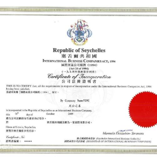 离岸公司注册