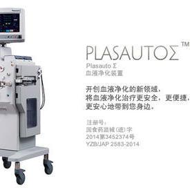 血液凈化裝置 PlasautoΣ