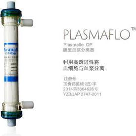 膜型血漿分離器 Plasmaflo OP