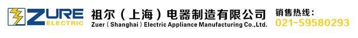 380v三相变压器,上海行灯变压器,上海变压器厂家,三相电力稳压器,机床变压器,伺服变压器,船用变压器,祖尔(上海)电器制造有限公司,上海祖尔,祖尔电器,三相隔离变压器,光伏并网隔离变压器,380v调压器,220v-控制变压器,SG干式变压器,上海祖尔稳压器公司,上海祖尔调压器公司,上海祖尔隔离变压器公司,380v升1140v三相变压器,三相隔离变压器接线,三相隔离变压器原理,三相隔离变压器价格,智能电子伺服变压器,轨道平板车PSG-30J变压器