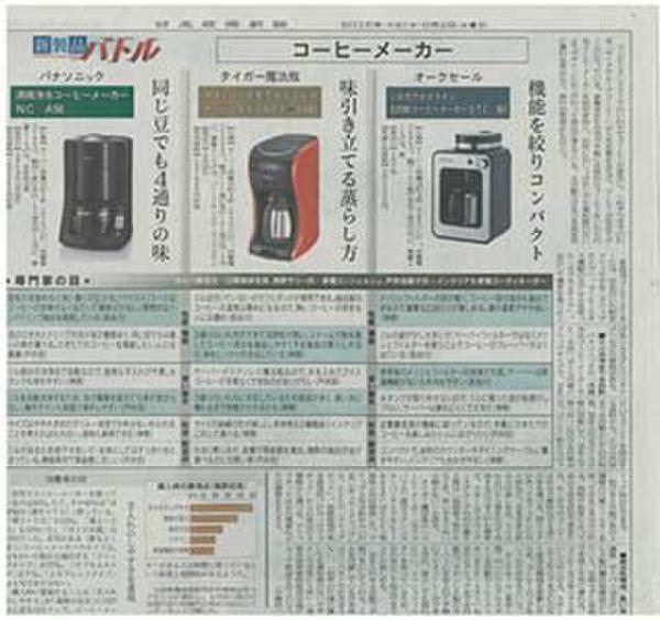 高泰新型迷你全自動磨豆咖啡機登上日本經濟新聞頭版