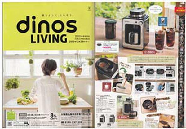 日本時尚雜志對高泰新型迷你全自動磨豆咖啡機進行專題報道