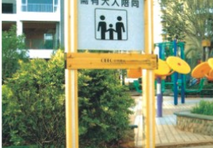 SJN-4510告示牌