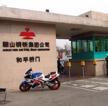 鞍山鋼鐵集團公司