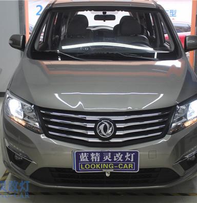 东风风行S500升级海拉五双光透镜氙气大灯 上海蓝精灵车灯改装