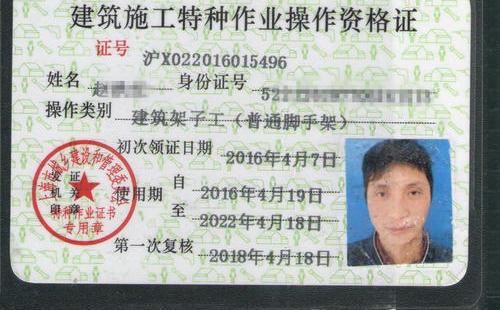 上海建委架子工上岗证