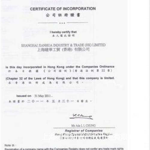离岸公司注册证