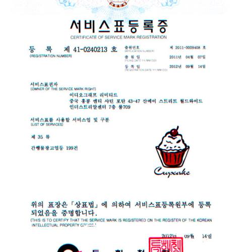韩国商标注册证