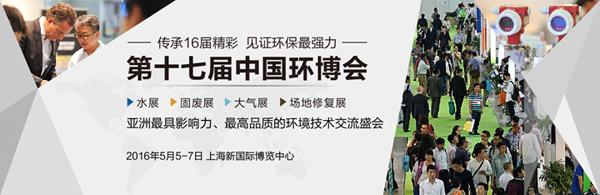 2016第十七届中国环博会