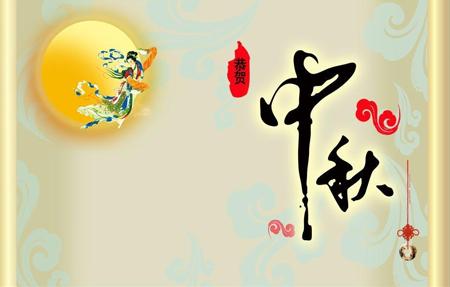 中秋节高洁雅.jpg