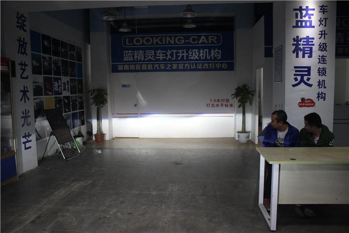 长沙雪铁龙C4L改车灯10.jpg