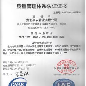 ISO9000認證
