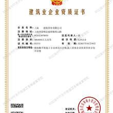 崇明县-模板脚手架、劳务资质
