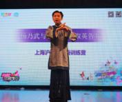 上海地铁音乐角 5.28演出 杨乃武与小白菜·杨淑英告状