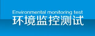 环境监控测试