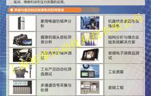 声音振动自动检测系统