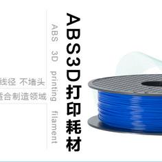 ABS打印材料