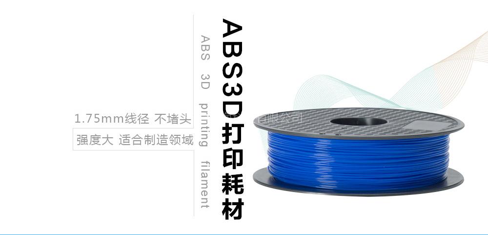 ABS打印材料.jpg