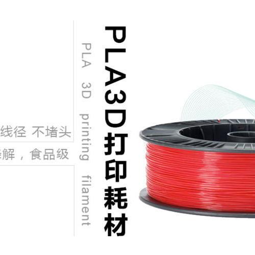 PLA打印耗材