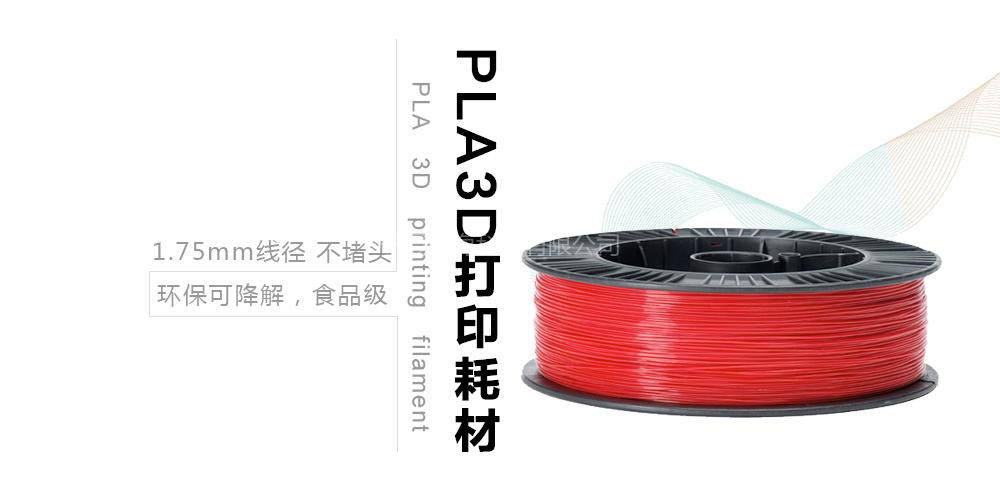 PLA打印耗材.jpg