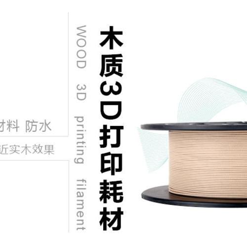 木质打印材料