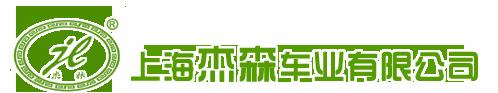 傑林電動車,鬆江電動車,閔行電動車,上海電動車,電動車