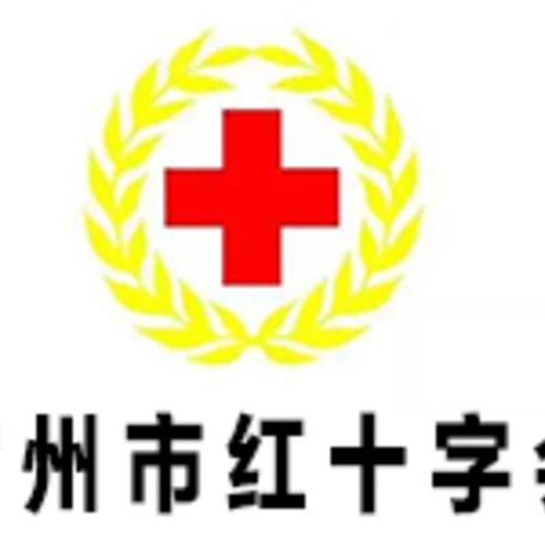 常州市红十字会