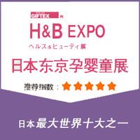2020日本东京国际孕婴童用品展览会