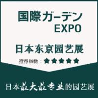 2019日本东京国际花卉园艺及户外用品博览会