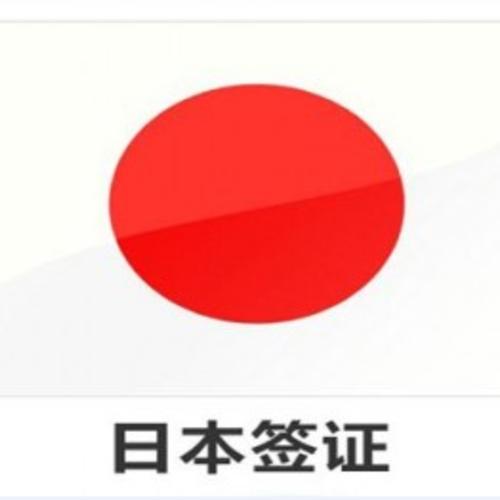 日本签证服务