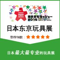 2019年第58届日本东京国际玩具展览会