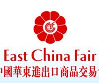 2020中国华东进出口商品交易会/上海华交会