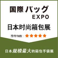 2019日本东京国际箱包皮具手袋展览会
