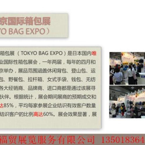 日本箱包展图片