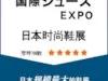 日本鞋展.webp.jpg