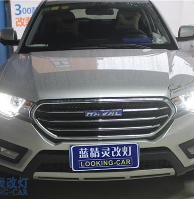 长城哈弗H6改装双光透镜汽车大灯上海蓝精灵车灯改装