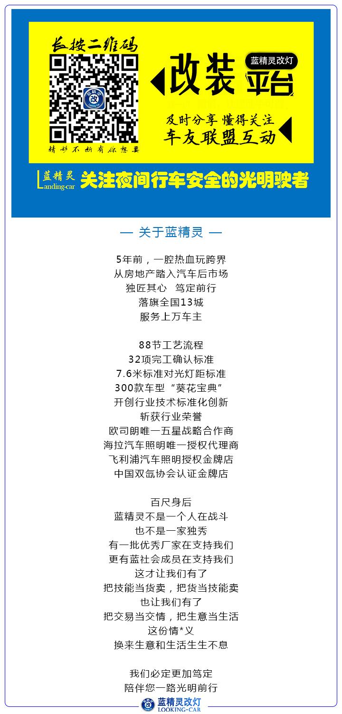 上海蓝精灵改灯