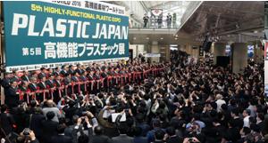 日本复合材料展.png
