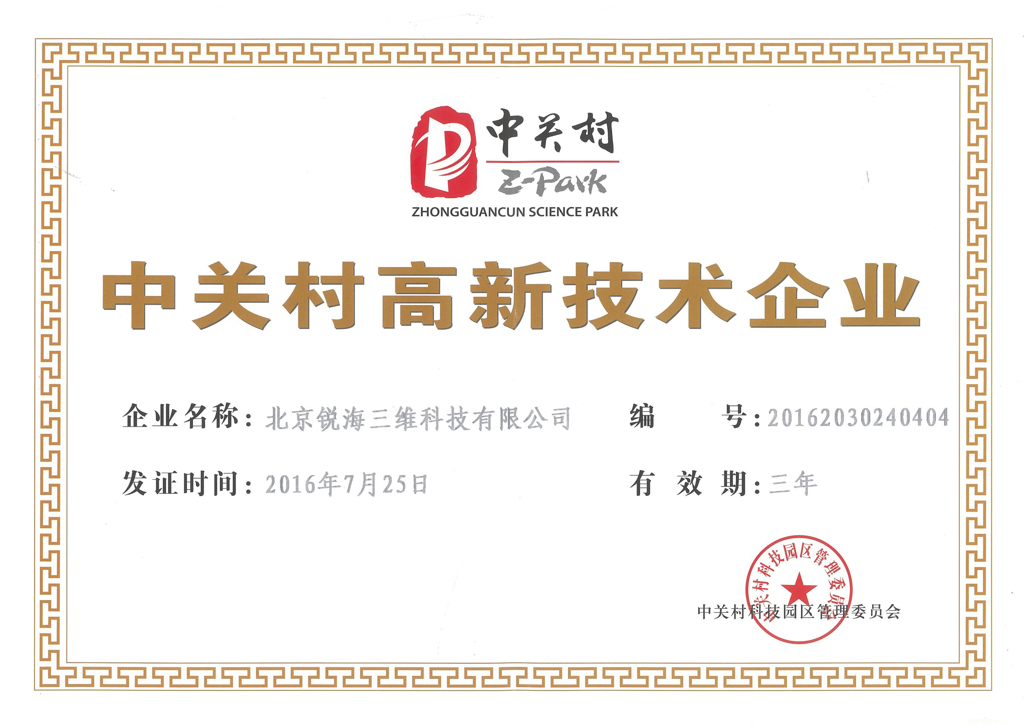 (对外版)中关村高新技术证书.jpg