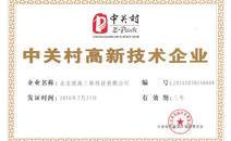 我来了!北京锐海三维科技有限公司微信公众号