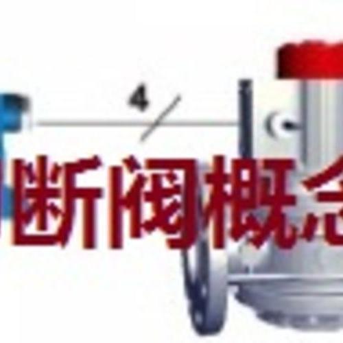 电磁式燃气紧急切断阀的概念