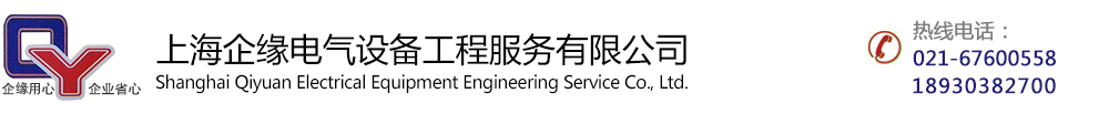 上海安装公司,上海水电安装公司,上?;绨沧肮?松江机电安装