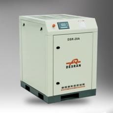 DSR-20A螺杆式空压机