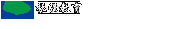 bet356足球返水_下载 bet356_bet356骗,中小学生培训,老闵行,晚托,一对一,小班,奥数,教育,培训,补习班,高考,中考,英语