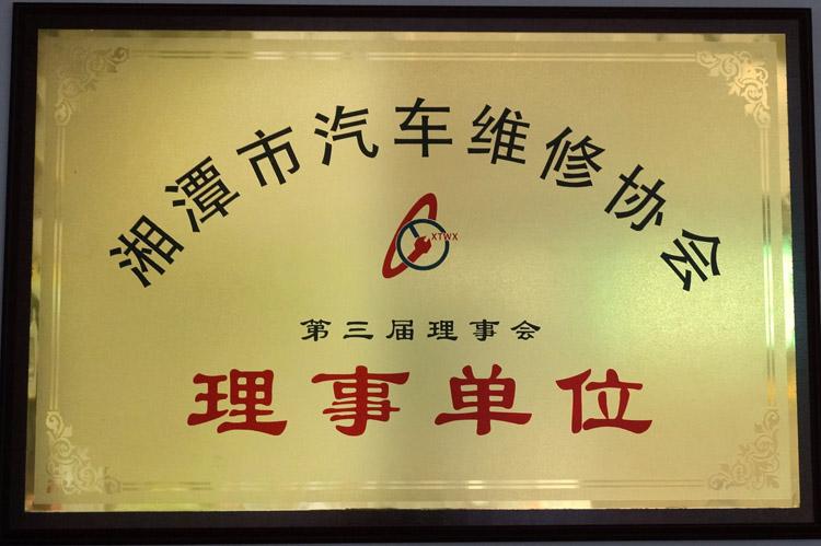 湘潭汽修协会理事单位.jpg